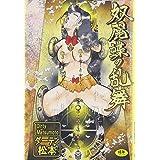 奴麗蝶の乱舞 (ワールドコミックスMAX)