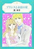プリンスと永遠の愛 (エメラルドコミックス/ハーモニィコミックス)