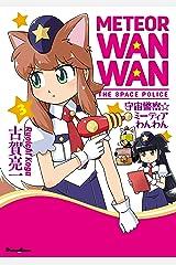宇宙警察☆ミーティアわんわん(3) (電撃コミックスEX) Kindle版