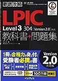徹底攻略 LPIC Level3 304 教科書+問題集[Version 2.0]対応
