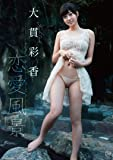 大貫彩香  恋愛風景 [DVD]