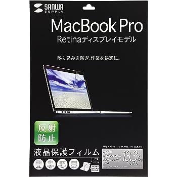 サンワサプライ 13インチMacBook Pro Retina Display用液晶保護反射防止フィルム LCD-MBR13F