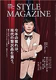 AERA STYLE MAGAZINE (アエラスタイルマガジン) Vol.45【表紙:田中圭】[雑誌] (AERA増刊)