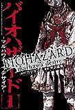 バイオハザード ~マルハワデザイア~ 1 (少年チャンピオン・コミックス エクストラ)