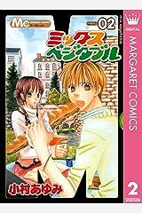 ミックスベジタブル 2 (マーガレットコミックスDIGITAL) Kindle版