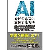 AIをビジネスに実装する方法 「ディープラーニング」が利益を創出する