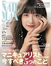 NAIL MAX(ネイル マックス) 2018年4月号[雑誌]