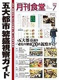 月刊食堂 2019年 07 月号 [雑誌]