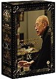 彩の国シェイクスピア・シリーズ NINAGAWA × SHAKESPEARE DVD BOX 9 (「じゃじゃ馬馴らし…