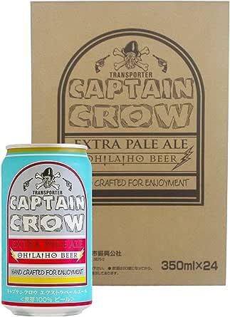 キャプテンクロウ・エクストラペールエール 350ml 24缶 1ケース