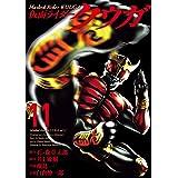 仮面ライダークウガ(11) (ヒーローズコミックス)