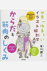 世界一ゆる~いイラスト解剖学 からだと筋肉のしくみ 単行本(ソフトカバー)