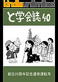 と学会誌40