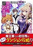 勇者、辞めます (4) (角川コミックス・エース)