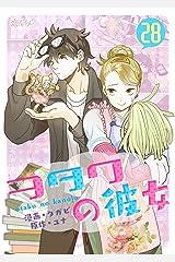 ヲタクの彼女(フルカラー) 28 (恋するソワレ) Kindle版
