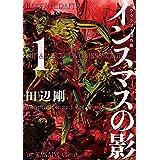 インスマスの影 1 ラヴクラフト傑作集 (ビームコミックス)