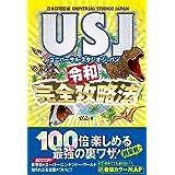 ユニバーサル・スタジオ・ジャパン(USJ)令和完全攻略法