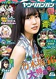 ヤングガンガン 2020年 9/4号(No.17)