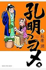 孔明のヨメ。 4巻 (まんがタイムコミックス) Kindle版