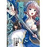 魔剣師の魔剣による魔剣のためのハーレムライフ (2) (バンブーコミックス)