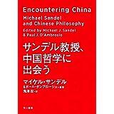 サンデル教授、中国哲学に出会う (早川書房)