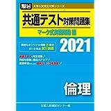 共通テスト対策問題集 マーク式実戦問題編 倫理 2021 (大学入試完全対策シリーズ)