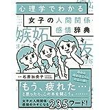 心理学でわかる 女子の人間関係・感情辞典