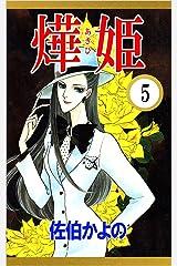 あき姫 5巻 Kindle版