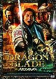 ドラゴン・ブレイド [DVD]