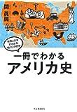一冊でわかるアメリカ史 (世界と日本がわかる 国ぐにの歴史)
