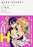 セックス・ファンタジー (Novel 0)