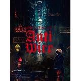 HYDE LIVE 2020-2021 ANTI WIRE (初回限定盤)(2枚組)[Blu-Ray]