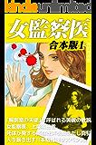 女監察医 合本版1