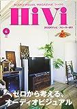 Hivi(ハイヴィ) 2020年 04 月号