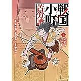 戦国小町苦労譚 重鎮ヲ懐柔セヨ (7) (アース・スターコミックス)