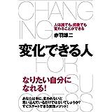 変化できる人 人は誰でも、何歳でも変わることができる