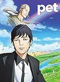 【Amazon.co.jp限定】pet[Blu-ray BOX](描きおろし 布ポスター付き)