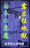 露出狂地獄 / 白衣の悪魔