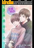 恋愛特区 私立鳳凰学園編3 (なお書房)