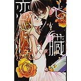 恋と心臓 4 (花とゆめCOMICS)