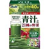 青汁と21種の野菜 40袋 保存料・着色料無添加 大分県産大麦若葉