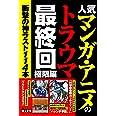 人気マンガ・アニメのトラウマ最終回 極限編 (鉄人文庫)