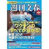 週刊文春 新型コロナ完璧サバイバルガイド ワクチンのすべてがわかる! (文春MOOK)