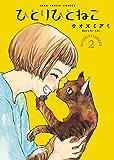 ひとりひとねこ(2) (ねこぱんちコミックス)