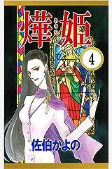 あき姫 4巻 Kindle版