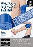 巻いて、動かして、治す フロッシングテクニックBook&DVD