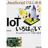 """JavaScriptではじめるIoT いろはの""""い"""" Raspberry Piで楽々試作"""