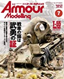 Armour Modelling 2020年 07 月号