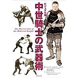 ビジュアル版 中世騎士の武器術