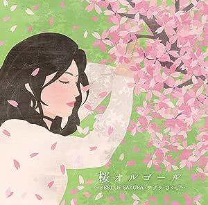 桜オルゴール